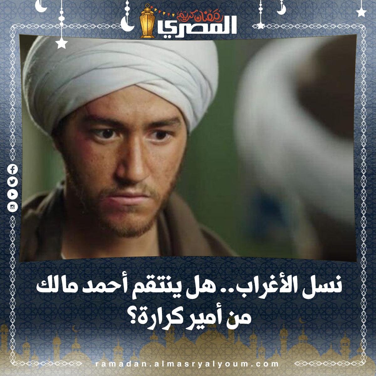 نسل الأغراب.. هل ينتقم أحمد مالك من أمير كرارة؟