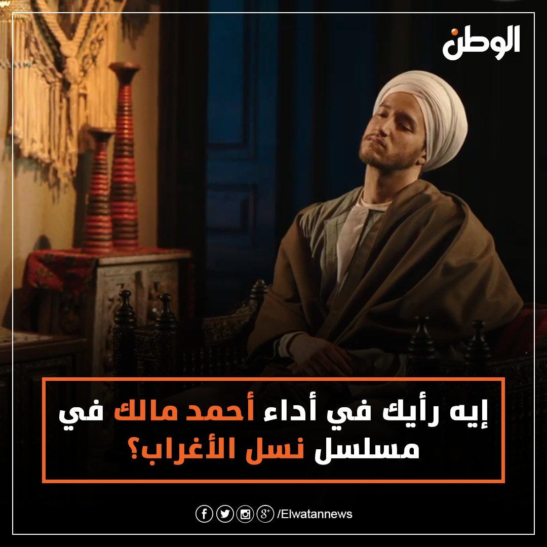 إيه رأيك في أداء أحمد مالك في مسلسل نسل الأغراب؟