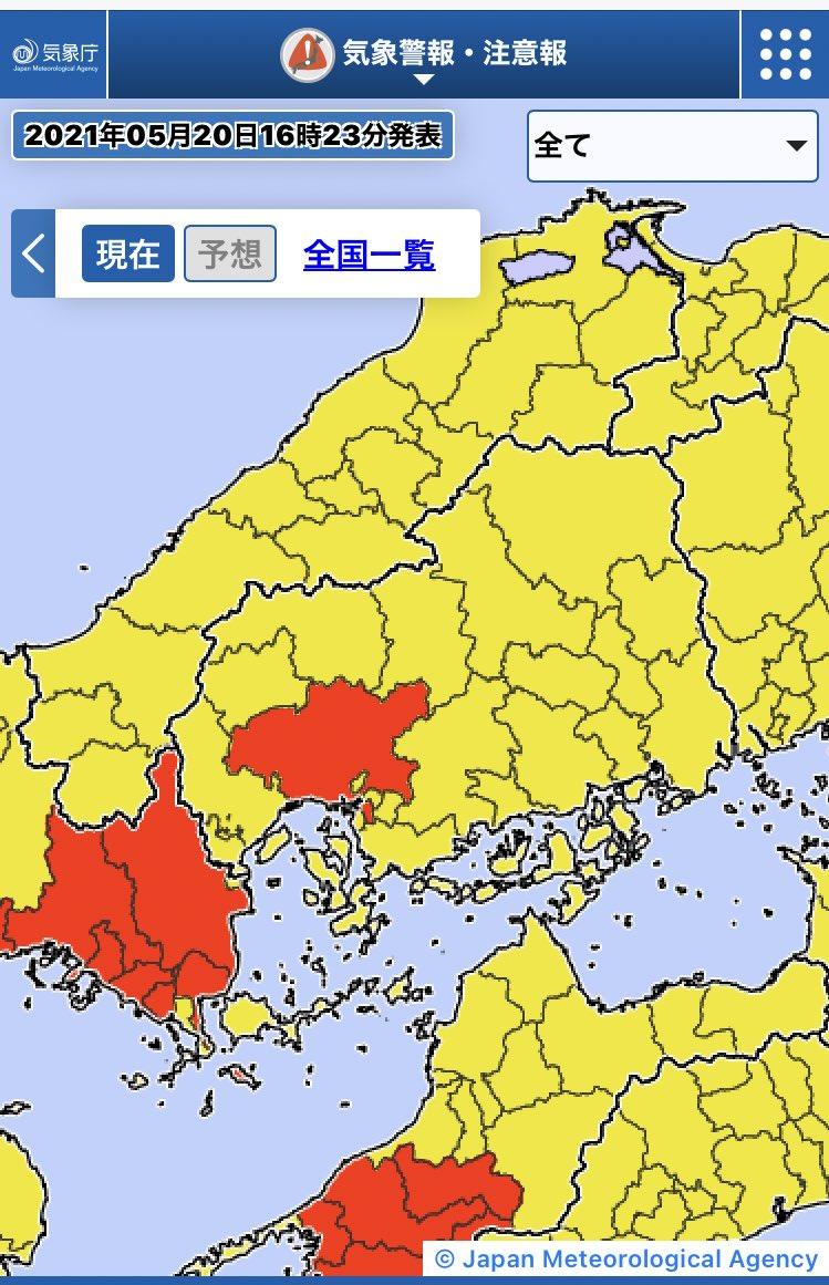 警報 広島 天気