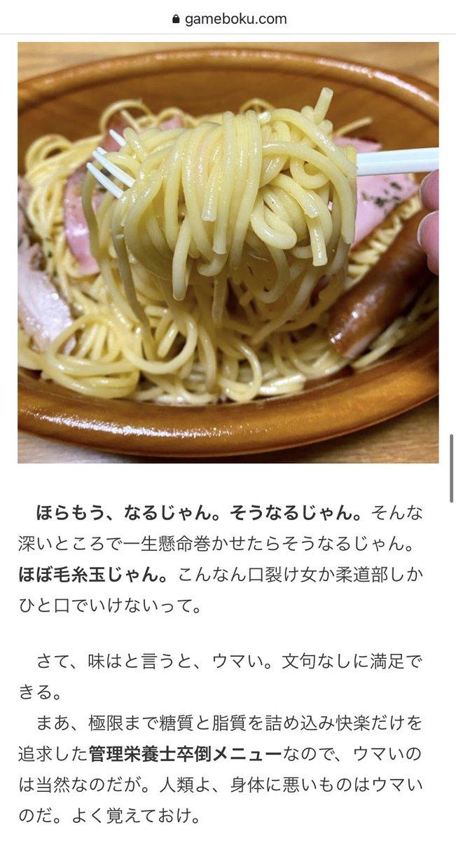 今コンビニ界で1番頭の悪い食べ物?ファミマの「オニ盛!ペペロンチーノ」!