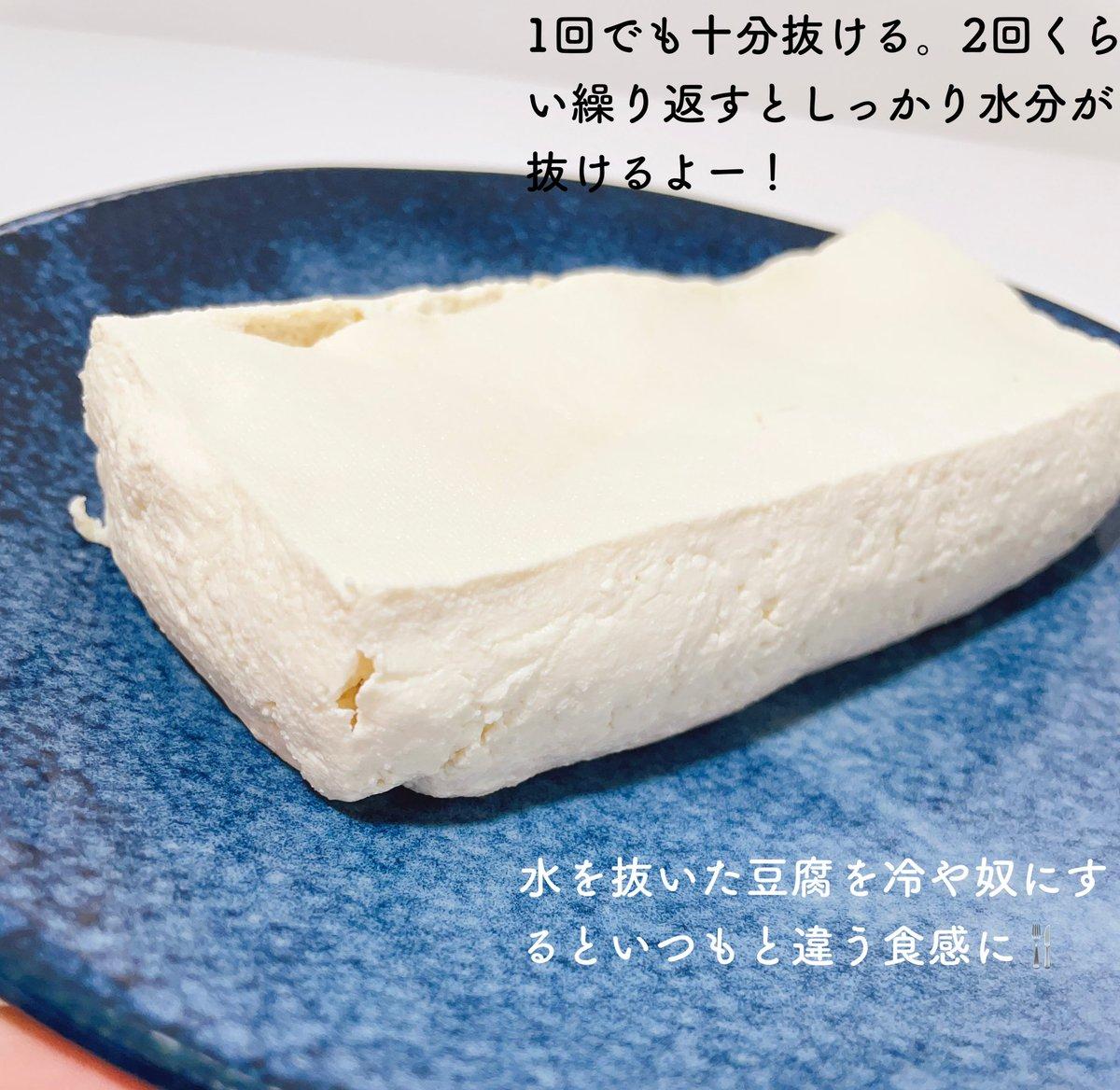 これを知ればもう苦戦することはなくなるかも?とっても簡単な豆腐の水切り方法!