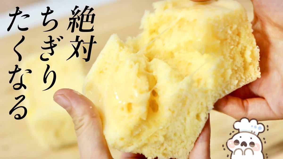命名「ふかふか野郎」勘でつくったら、究極にフッッッカフカなチーズ蒸しパンできた!
