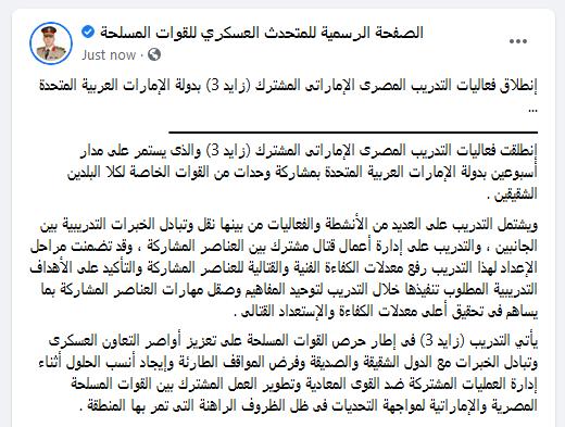 """انطلاق التمرين العسكري """"زايد 3"""" بين الإمارات ومصر E151imQWQAApbhO?format=png&name=small"""