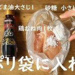 とっても美味しそう!ごま油の香りがたまらない、絶品鶏チャーシューの作り方!