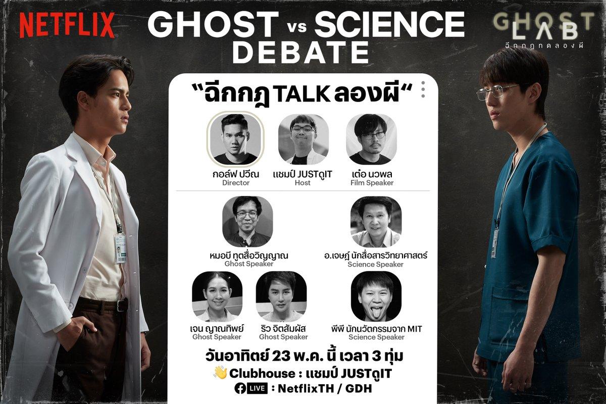 Ghost Lab - Phim kinh dị Thái Lan và câu hỏi 'Liệu ma có thật hay không?'