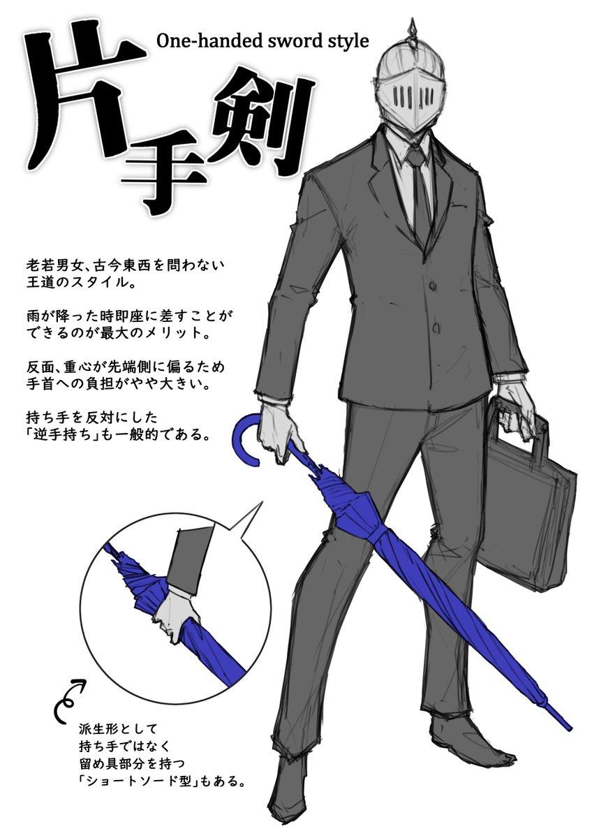 みんなは普段どの持ち方をしてる?傘の持ち方6選!