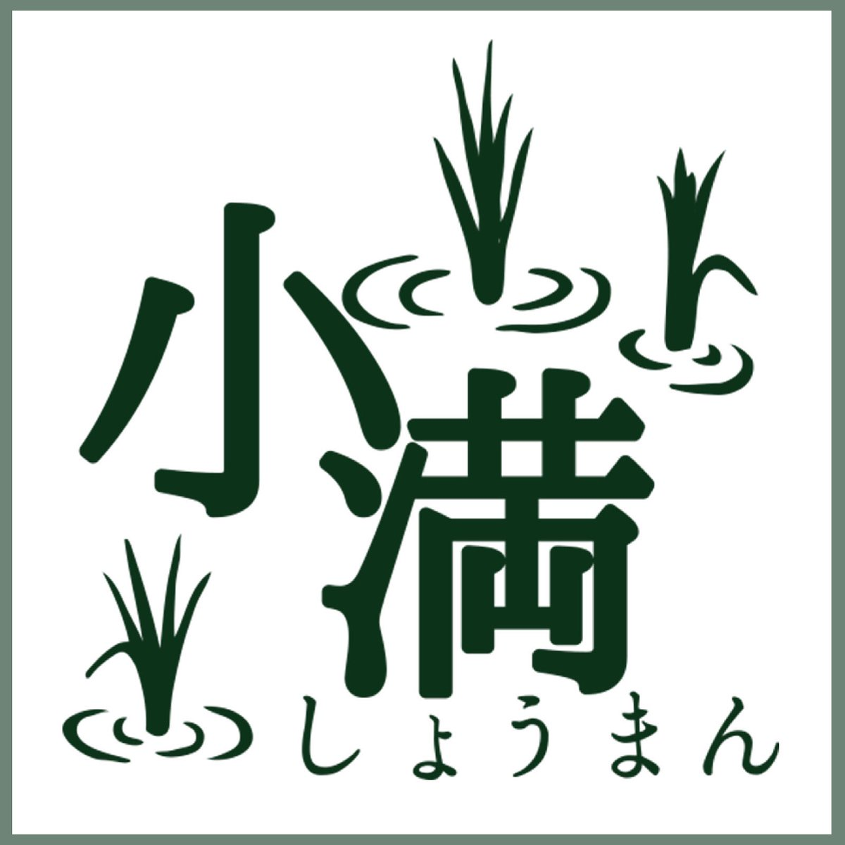 京都 ねんじ あん のど 飴