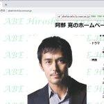 阿部寛さんのホームページ、IPv6にも対応しさらに爆速化!