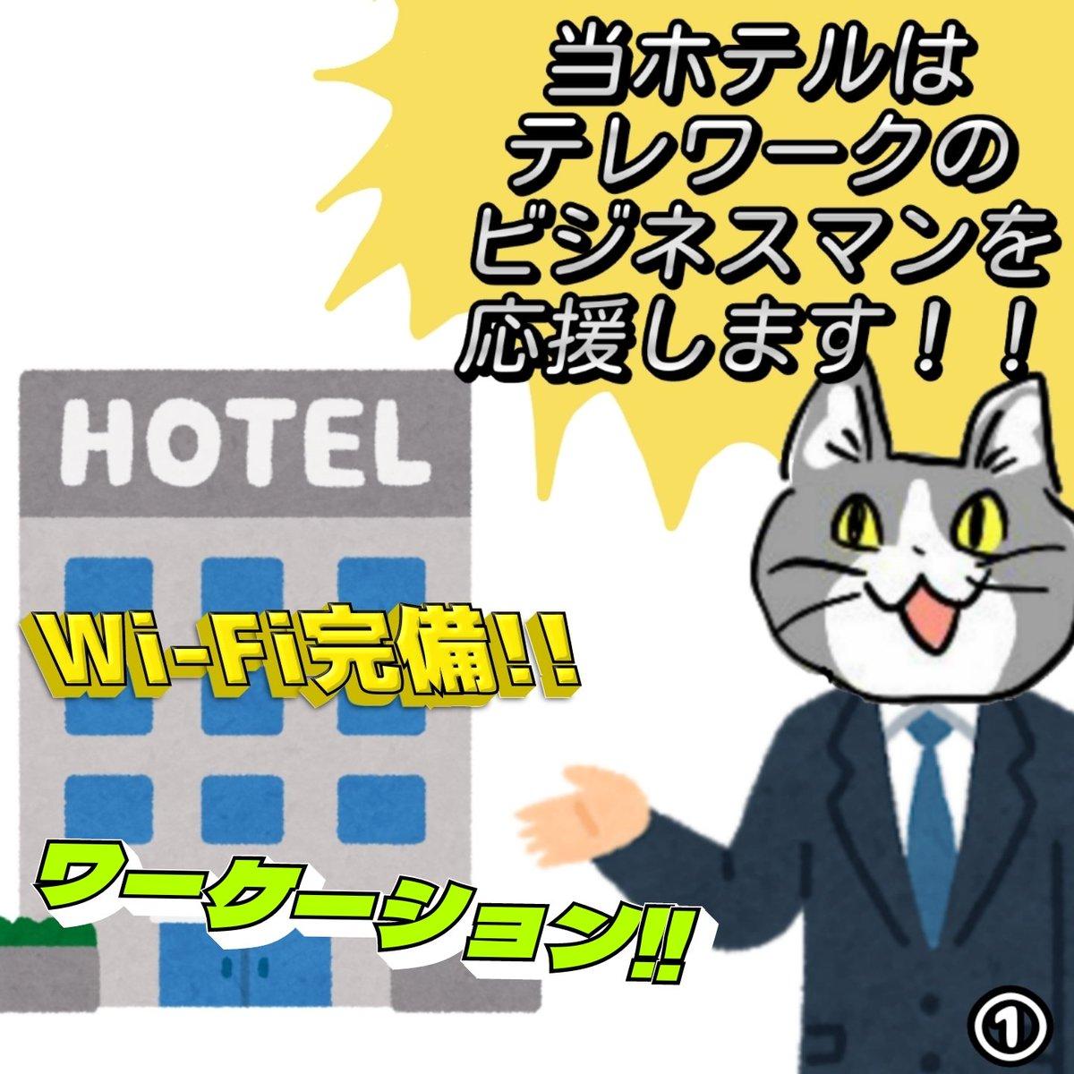 テレワークのビジネスマンを応援しているホテルだけど?ネット回線がクソすぎる!