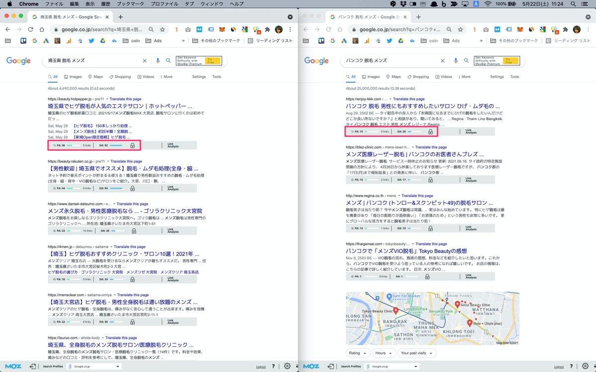 やはり海外だと、SEOはヌルゲーですね😌 こちらの写真が参考ですが、バンコクで「メンズの脱毛サロン」を集客するとなったら、SEOの難易度は低いです。赤枠の部分が「ドメインパワー」を示しており、MOZ Barというツールで確認できます。1年あれば、上位サイトを作って稼げそう
