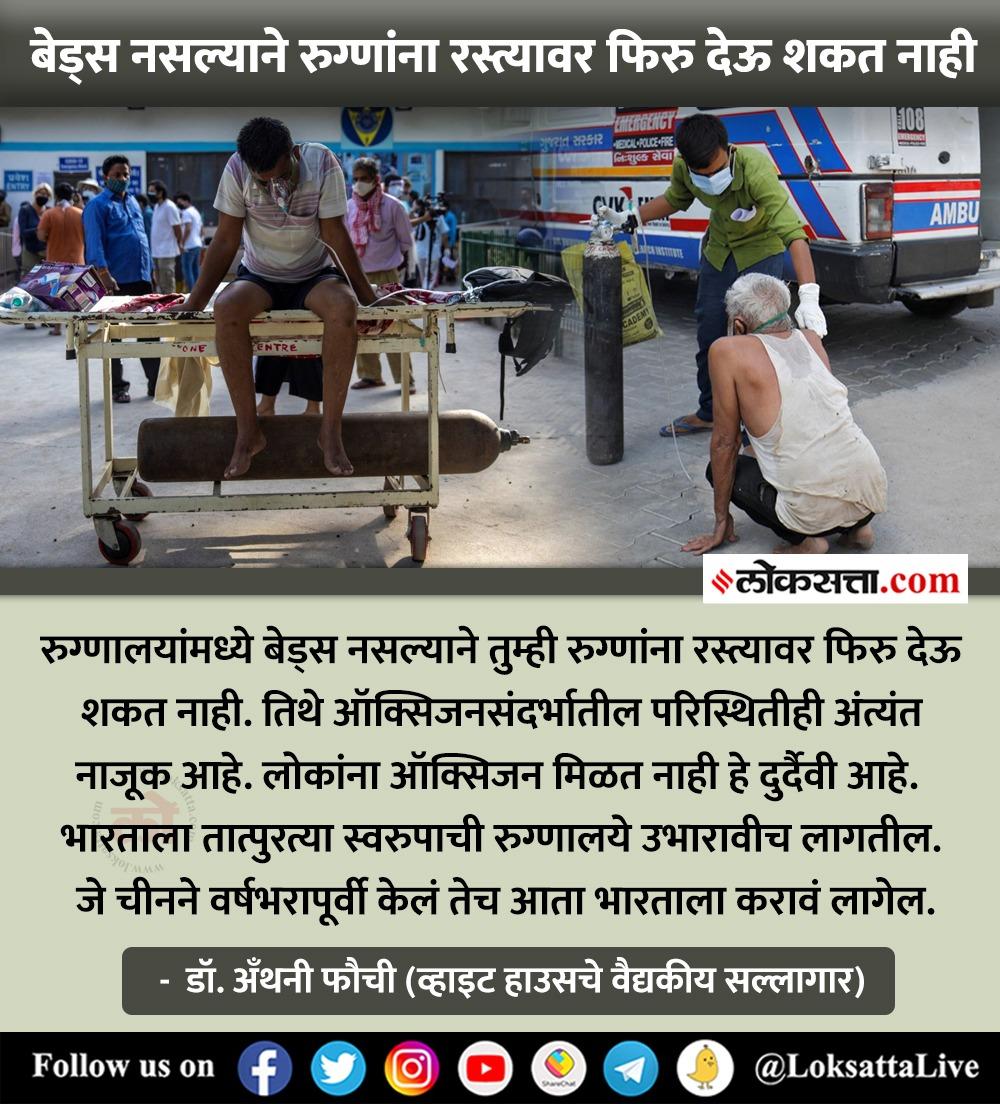 """""""करोनाची लाट रोखण्यासाठी जे चीनने वर्षभरापूर्वी केलं तेच आता भारताने करावं""""; डॉक्टर फौचींचा सल्ला  https://t.co/dtndZrS1Aj < येथे वाचा सविस्तर वृत्त  #CoronaVirus #CoronavirusIndia #Corona2ndWave #India #China #DrAnthonyFauci https://t.co/3BiSj9xTAo"""