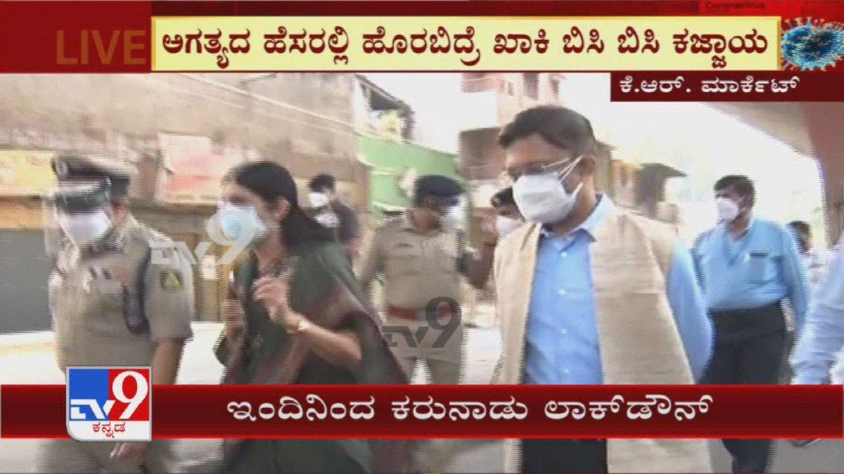 BBMP Commissioner Gaurav Gupta Inspects KR Market Amid Strict Lockdown  Video Link ► https://t.co/CvCHRQakWb  #Coronavirus #Covid #BBMPCommissioner #GauravGupta #KRMarket #BengaluruLockdown #KarnatakaLockdown #TV9KLannada #KannadaNews https://t.co/LBxHisY5jE