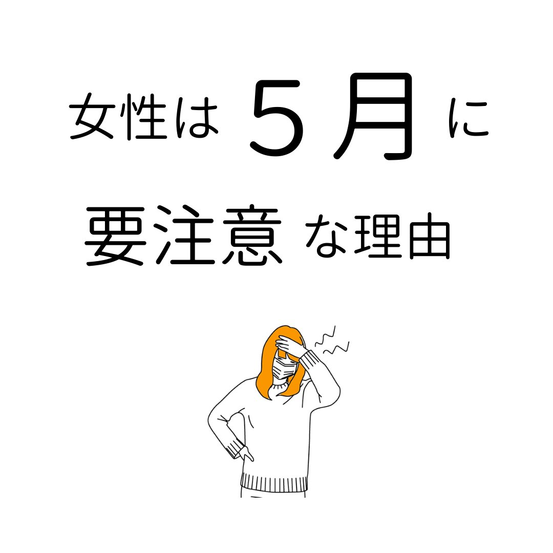 女性の方、メンタルを崩しやすい5〜6月、10〜11月は注意です!