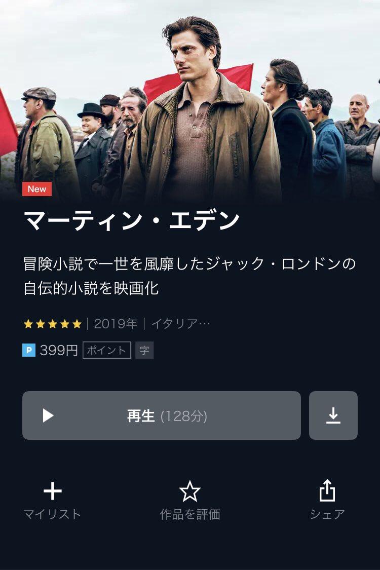 映画『マーティン・エデン』5/7DVD発売! (@martineden_film) | توییتر