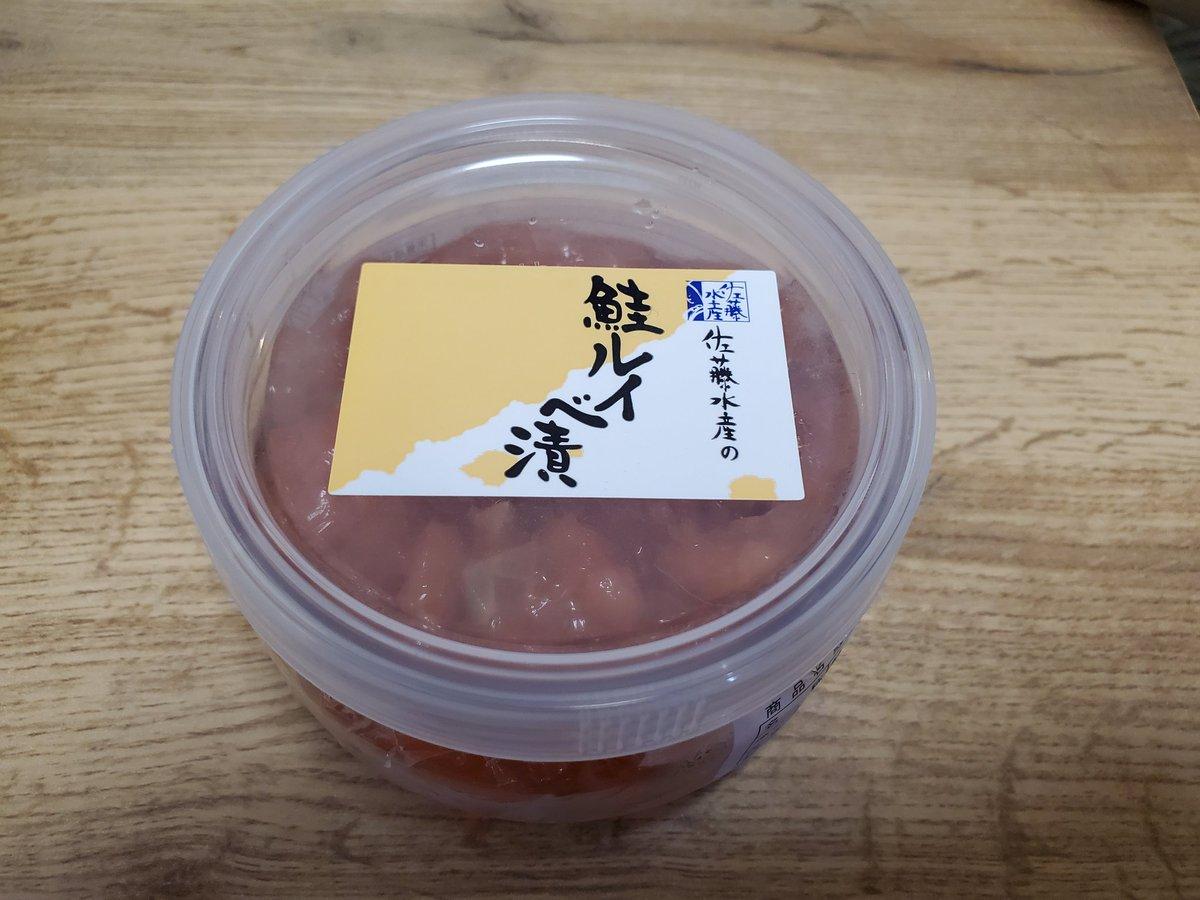 食に3000円使ってもいい方はお取り寄せを!サーモンとイクラの塩漬けが信じられないぐらい美味!