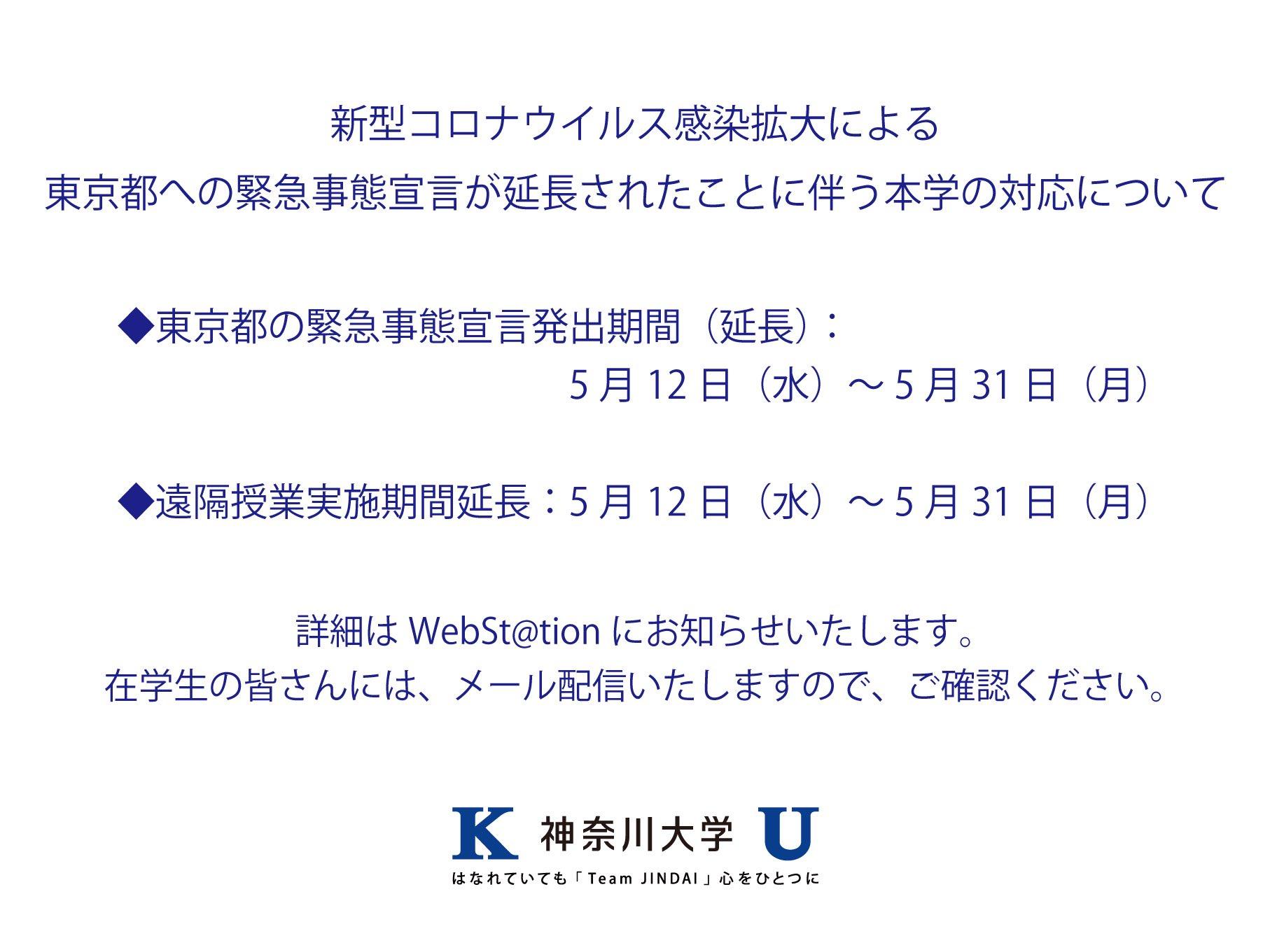 緊急 東京 宣言 事態 の 独自 都