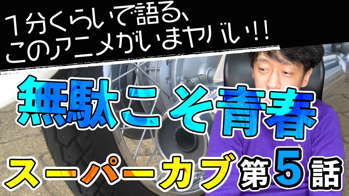 カンダマサヨシ (@gago_ns) | Twitter
