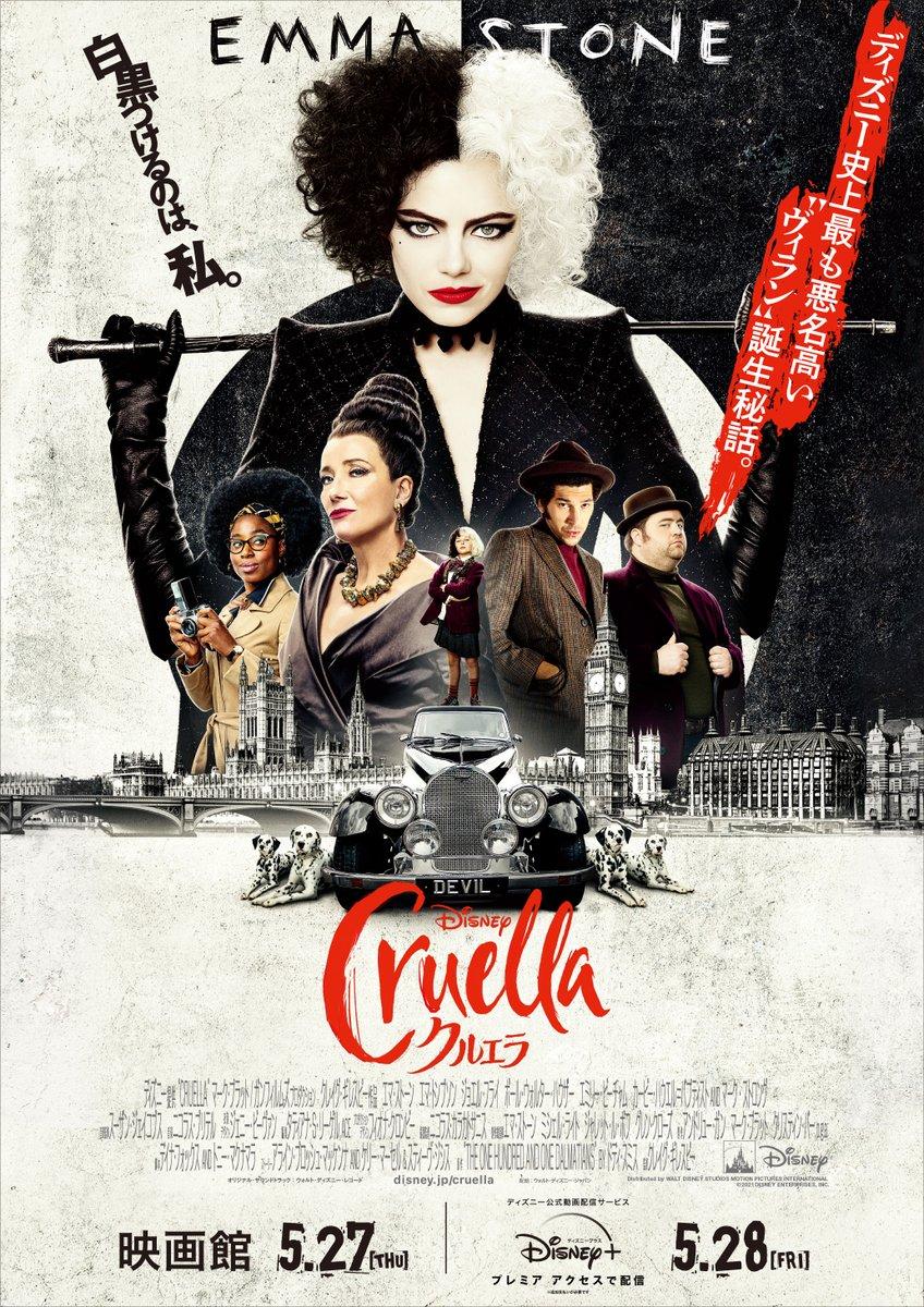 Cruella [Disney - 2021] - Page 14 E1BuAROVgAUk7sB?format=jpg