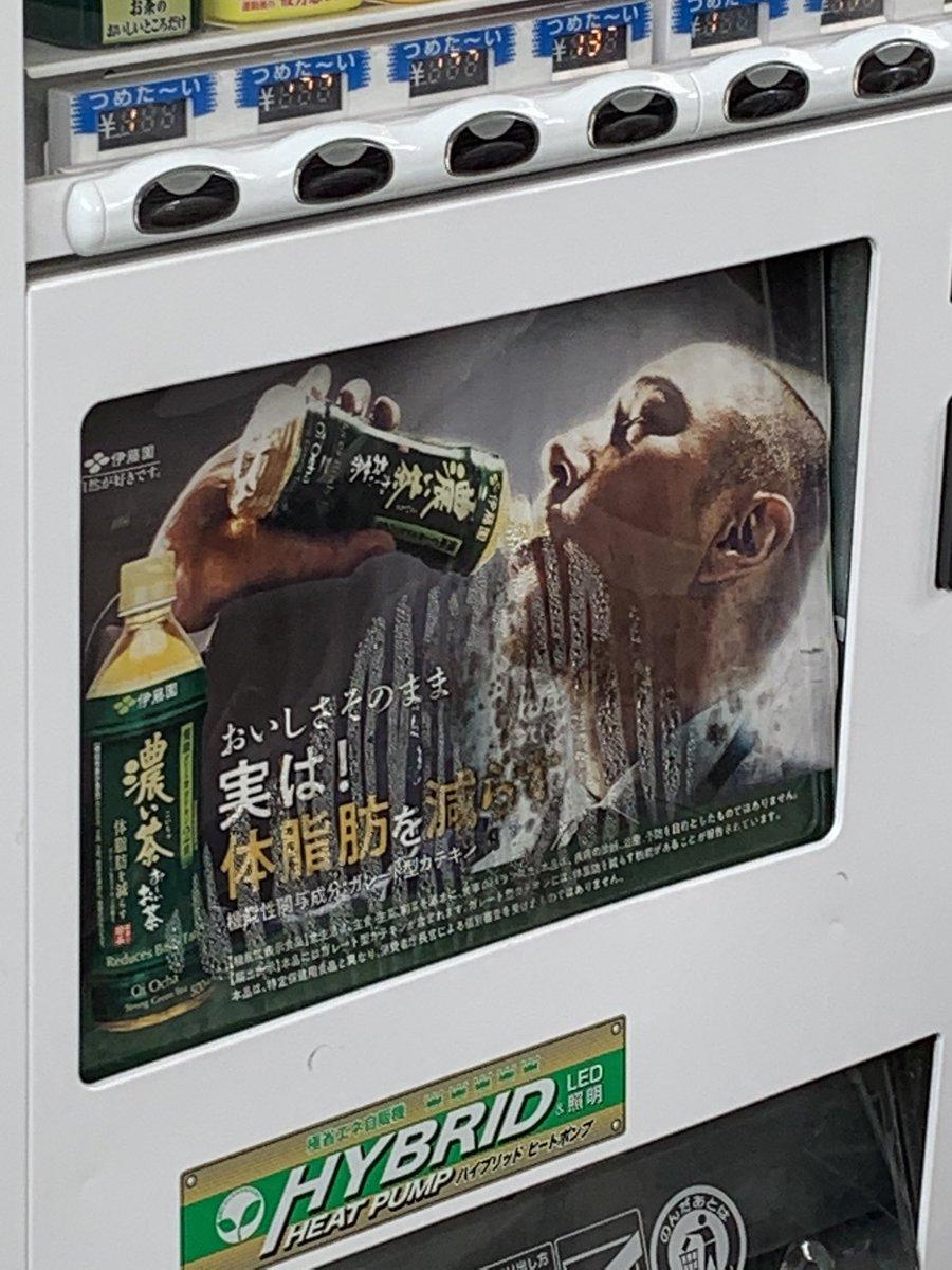 結露によってこぼしまくり!?市川海老蔵さんが起用された、おーいお茶の広告がワイルドすぎて面白い!