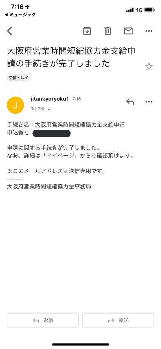協力 金 府 大阪