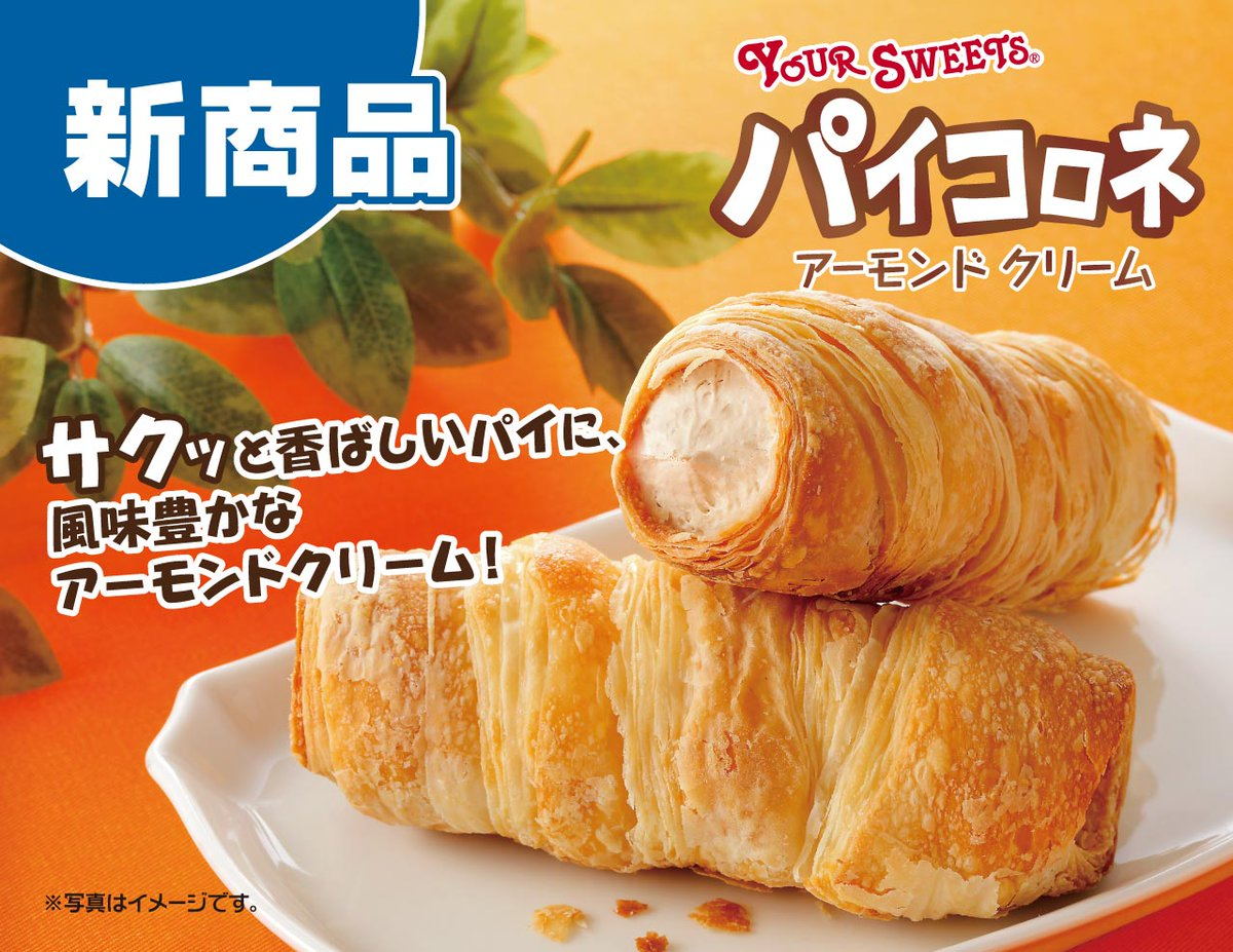 test ツイッターメディア - / 今週の新商品情報📣 \  今週おすすめの新商品は… ✨「パイコロネ(アーモンドクリーム)」✨  サクッと香ばしいパイに、風味豊かなアーモンドクリーム!  ぜひ店頭で!  ※関東店舗では取扱いがございません  今週の新商品情報はコチラ👇 https://t.co/NCKpHSO4ap https://t.co/eg6TYolOcu