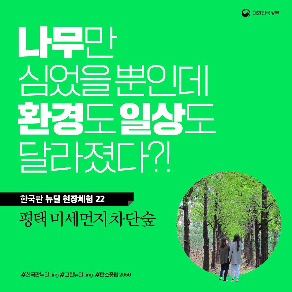 """#한국판뉴딜_현장체험#평택_미세먼지_차단숲""""나무만 심었을 뿐인데미세먼지 매우 나쁨지역이우리 동네 공기청정기가 됐다?""""미세먼지 차단은 물론 소음과 냄새 해소까지!1석 3조 효과 있는 도시숲,평택시 포승산단 미세먼지 차단숲의신선한 공기 전해드립니다https://t.co/GqTiFOQTJW https://t.co/6wOM55yUFS"""