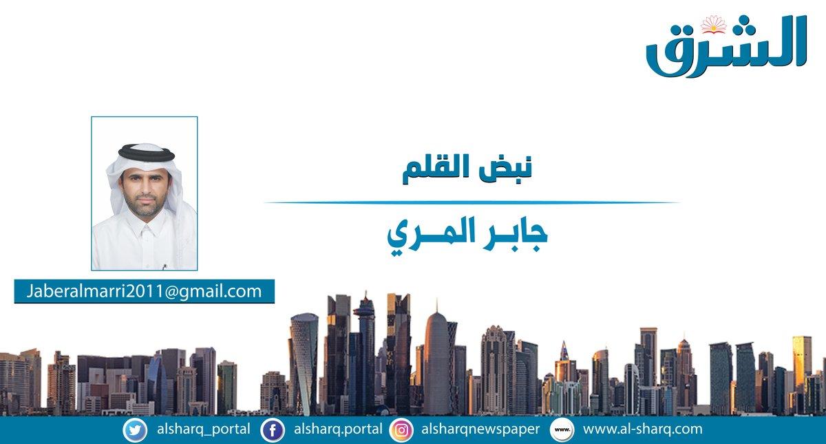 ️جابر المري يكتب للشرق جز صوف الكباش خير من سلخ جلود الحملان