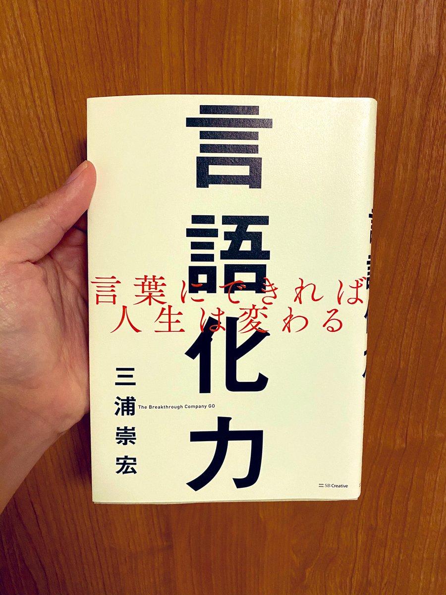 教科書‼️ 必修科目‼️ #言語化力