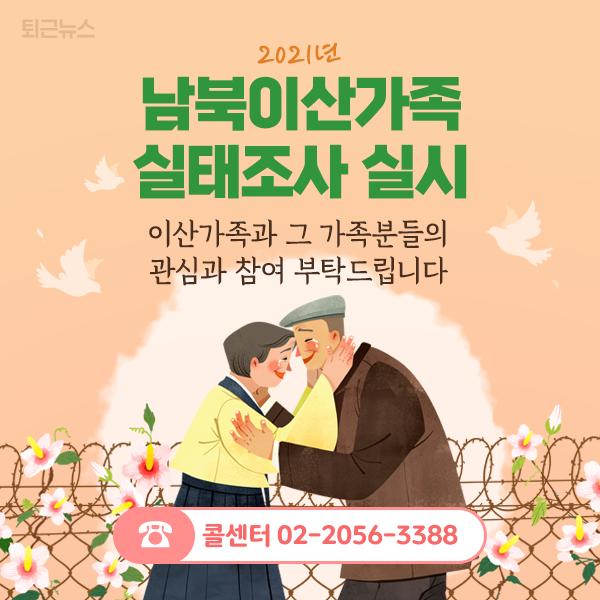 [5월 11일 퇴근뉴스]#남북이산가족 #실태조사이산가족 어르신의 간절한 염원을 이뤄드리기 위해 최선을 다하겠습니다.https://t.co/c0ZDzUGbt7 https://t.co/sVADqNTkPW