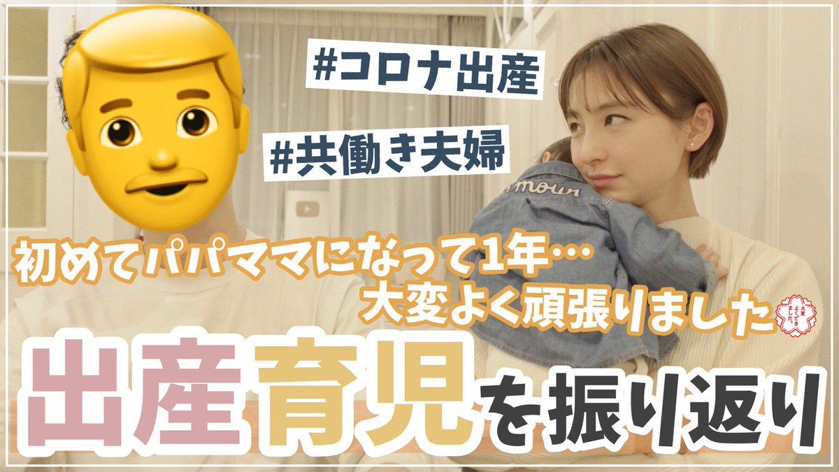 篠田麻里子ん家Twitter投稿サムネイル画像