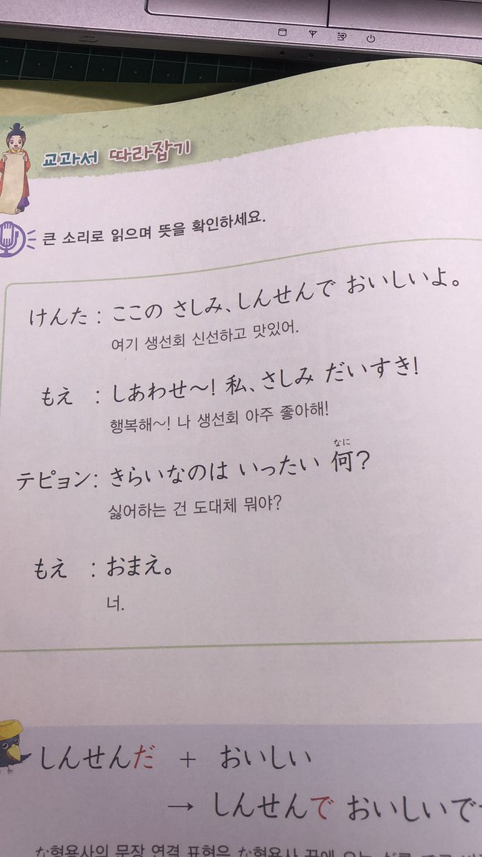 韓国語の問題集。いきなり雰囲気変わりすぎてて、二人の関係性が気になる。