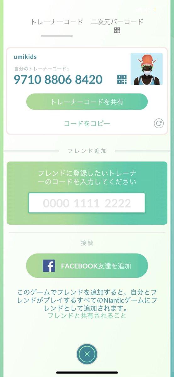 フレンド ギフト ポケモン go 【ポケモンGO】フレンド募集掲示板
