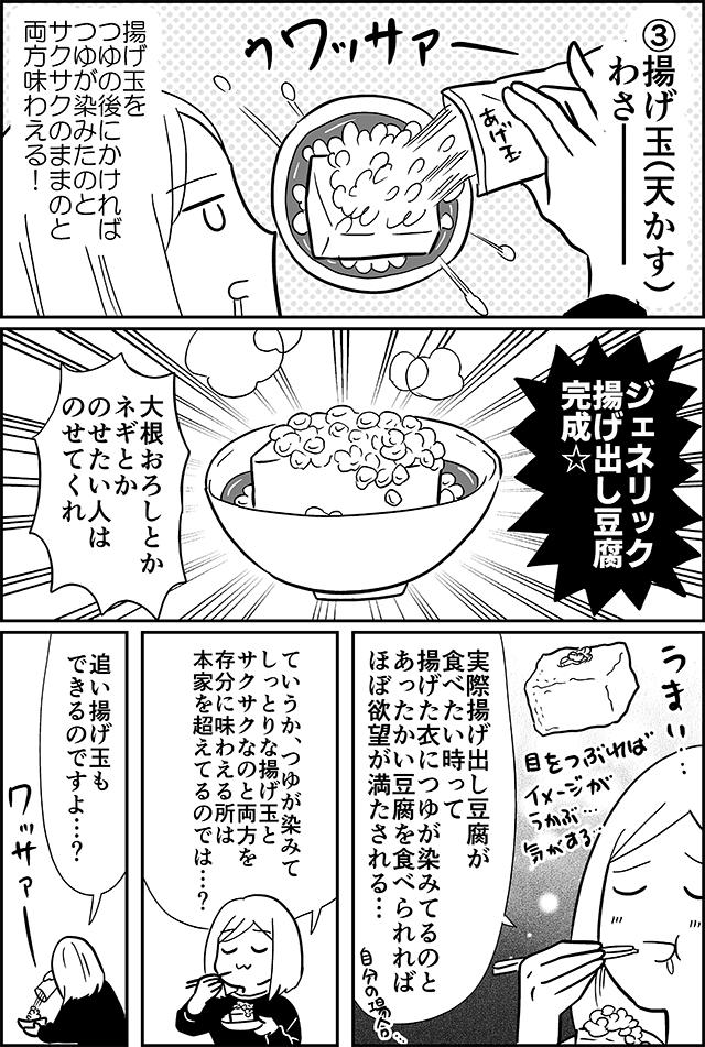 揚げ出し豆腐が食べたくなったときは、「ジェネリック揚げ出し豆腐」で時短に!