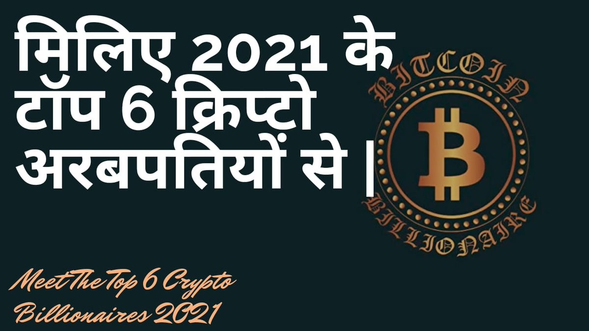 Meet the #Top 6 #crypto #billionaires now in #Hindi! Watch our youtube video by clicking below! https://t.co/RUhpZKKMr6  #forbesbillionaires #cryptocurrency #hindinews Watch and subscribe to our channel on youtube too, to bring you more such content. https://t.co/Yy8VAh2nbR