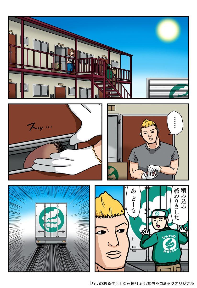 読み 試し めちゃ コミック 【めちゃコミックのリアルな評判】めちゃコミを無料読みする3つのメリット!