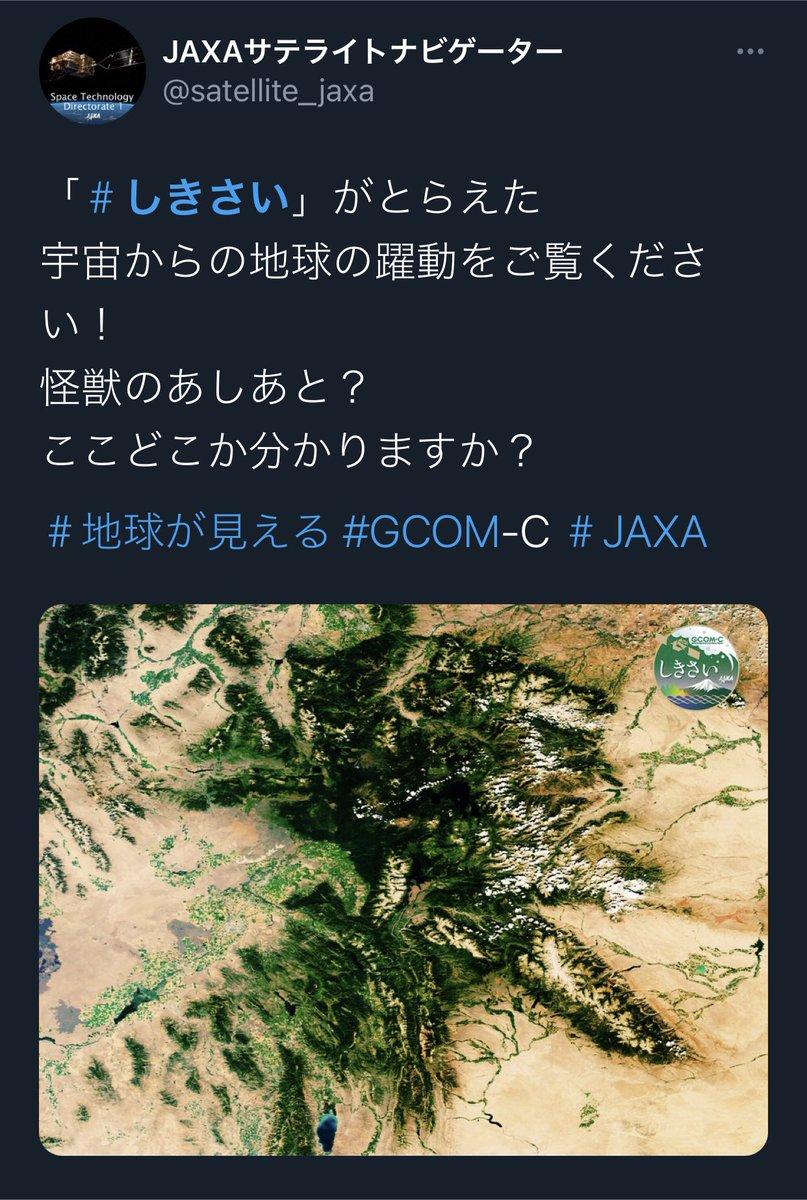 家系ラーメンの中に?JAXAの衛星写真を紛れ込ませてもバレない!