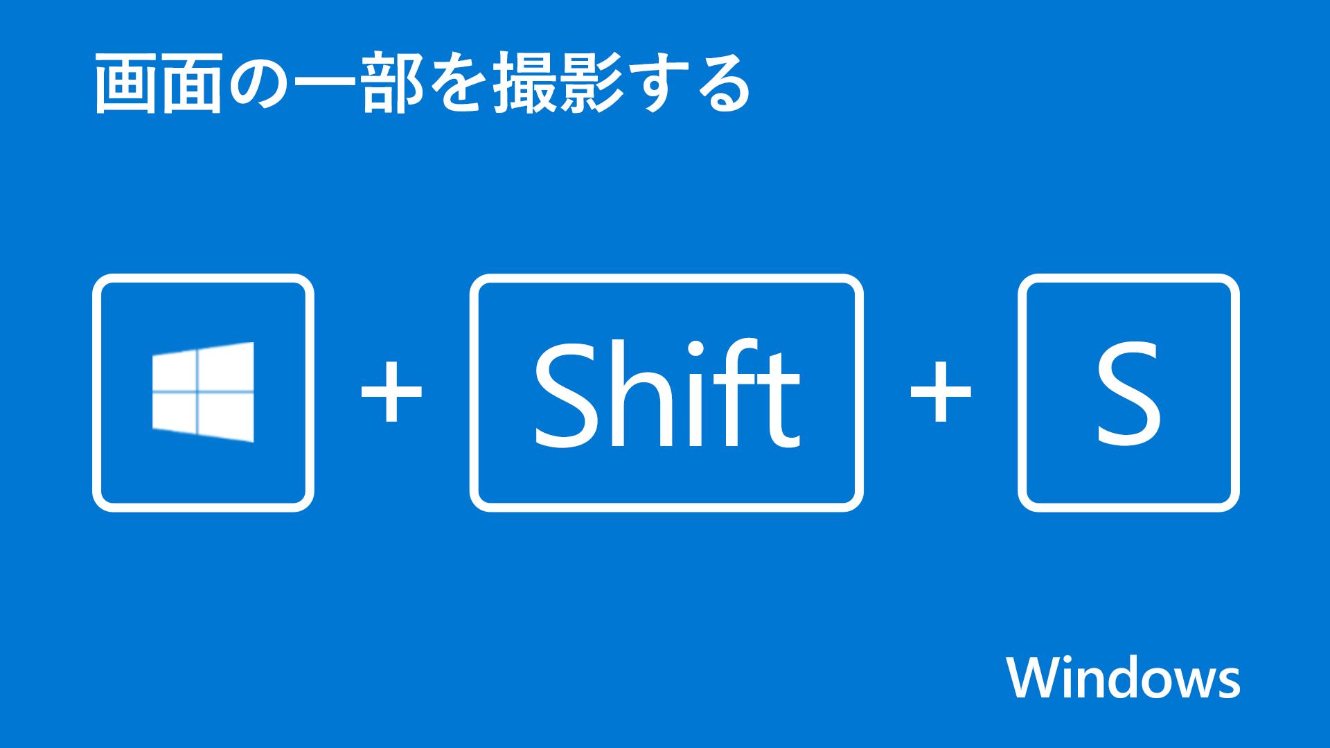 【撮りたい部分だけ素早くスクショ】 #Windows10 には、いくつかのスクリーンショットの撮影方法がありますが、「Windows ロゴキー + Shift + S」もその一つ。 このショートカットキーでは、最初にトリミングする範囲を指定できるので、画面の一部分だけを撮影したいときに最適です。  #WindowsTips集