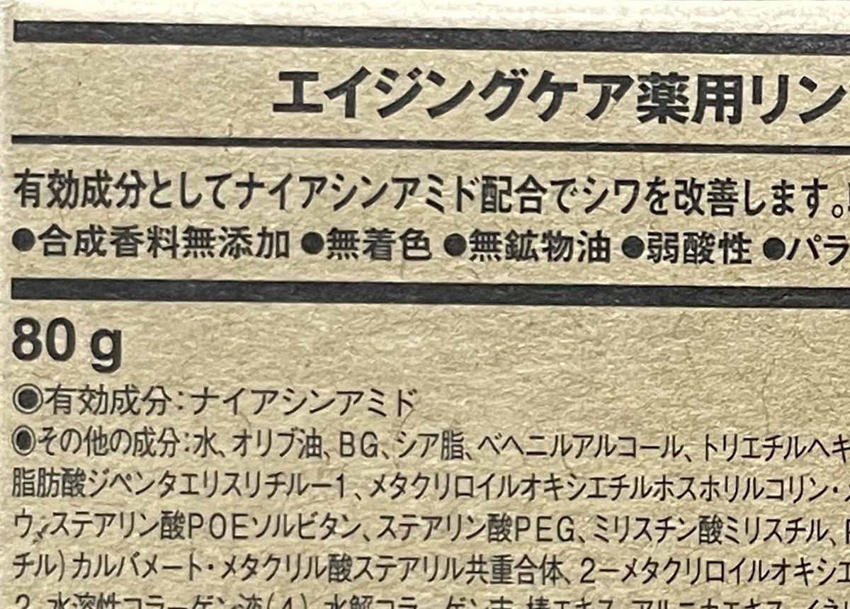 無印良品のシワ改善に効果的なクリームが、80gで1990円という格安の値段!?