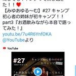 Image for the Tweet beginning: \👼\  Lovin&S  /👼/  #栃木 #小山