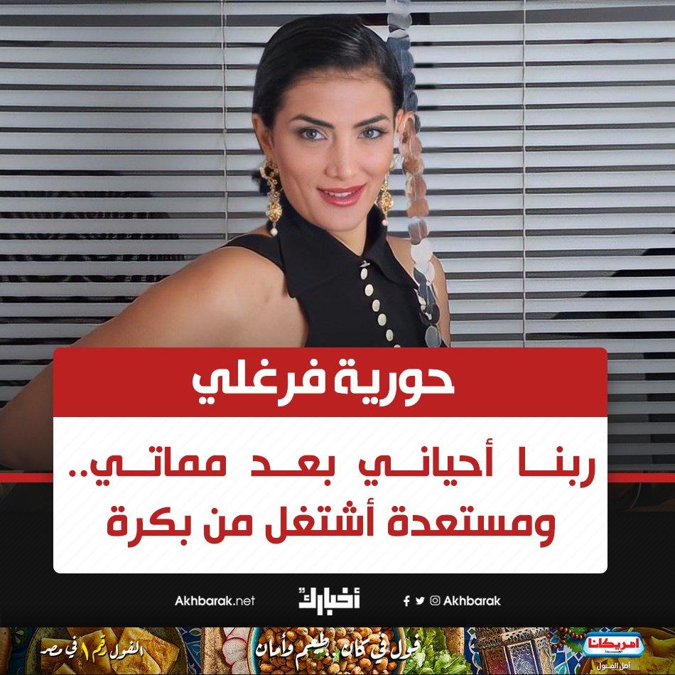 حورية فرغلي ما حدث لي هو معجزة من عند الله المصدر المصري اليوم