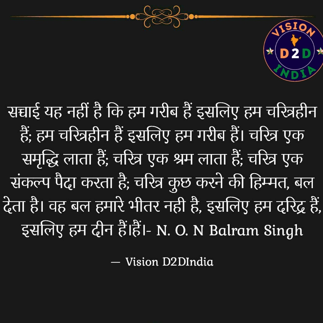 #vision_d2d_india #vision2050 #ultraextraordinary #youth_with_youth #amazing #awesome #beautiful #billionaire #business #challenge #comment #explore #entrepreneurs #BeTheFirst #happy #inspiration #life #mindset #motivation #motivationalquotes #motivational @NON #quotesoftheday https://t.co/2i8UkRSdNW