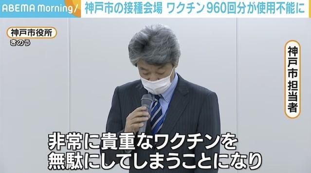 test ツイッターメディア -【温度管理のミス】新型コロナワクチン960回分が使用不能に 神戸市https://t.co/kX4JB7WSqP接種会場で配送業者が誤ってワクチンを保冷ボックスから取り出してスタッフに渡した。市は保冷ボックスに入れたまま渡すよう伝えていたが、徹底されていなかったという。 https://t.co/Ny7uhburkO