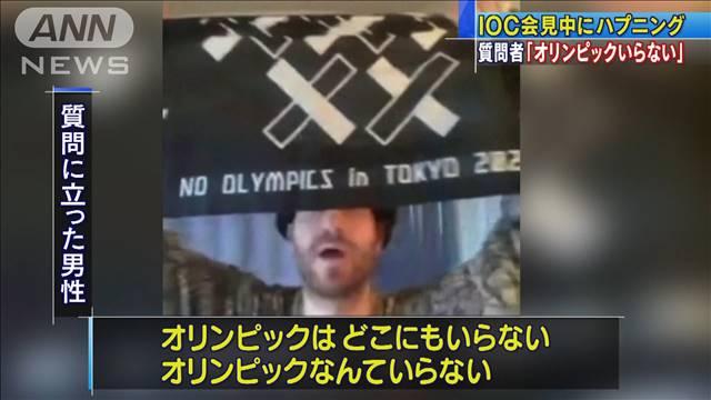 test ツイッターメディア -【オンライン開催】IOCの記者会見中、質問者がオリンピック反対を訴えるハプニングhttps://t.co/68OyDu2yGq最後に指名された男性が突然、「東京にオリンピックはいらない」と書かれたタオルを持ちながら、オリンピック反対を訴えた。 https://t.co/OPh4QbKRLi