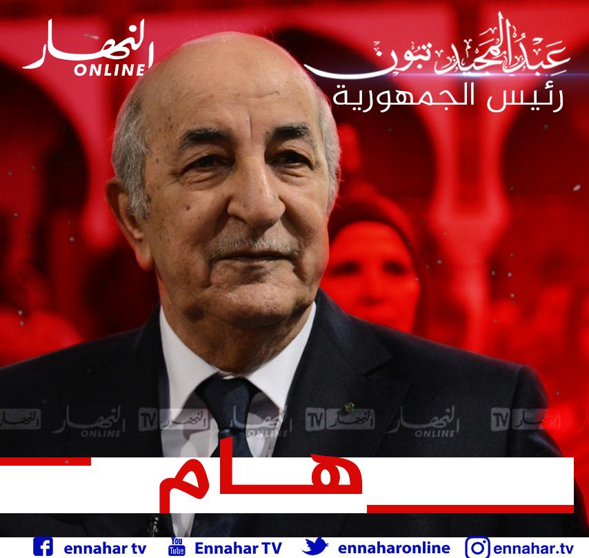 رئيس الجمهورية عبد المجيد تبون يهنئ أفراد الجيش الوطني الشعبي بحلول عيد الفطر المبارك