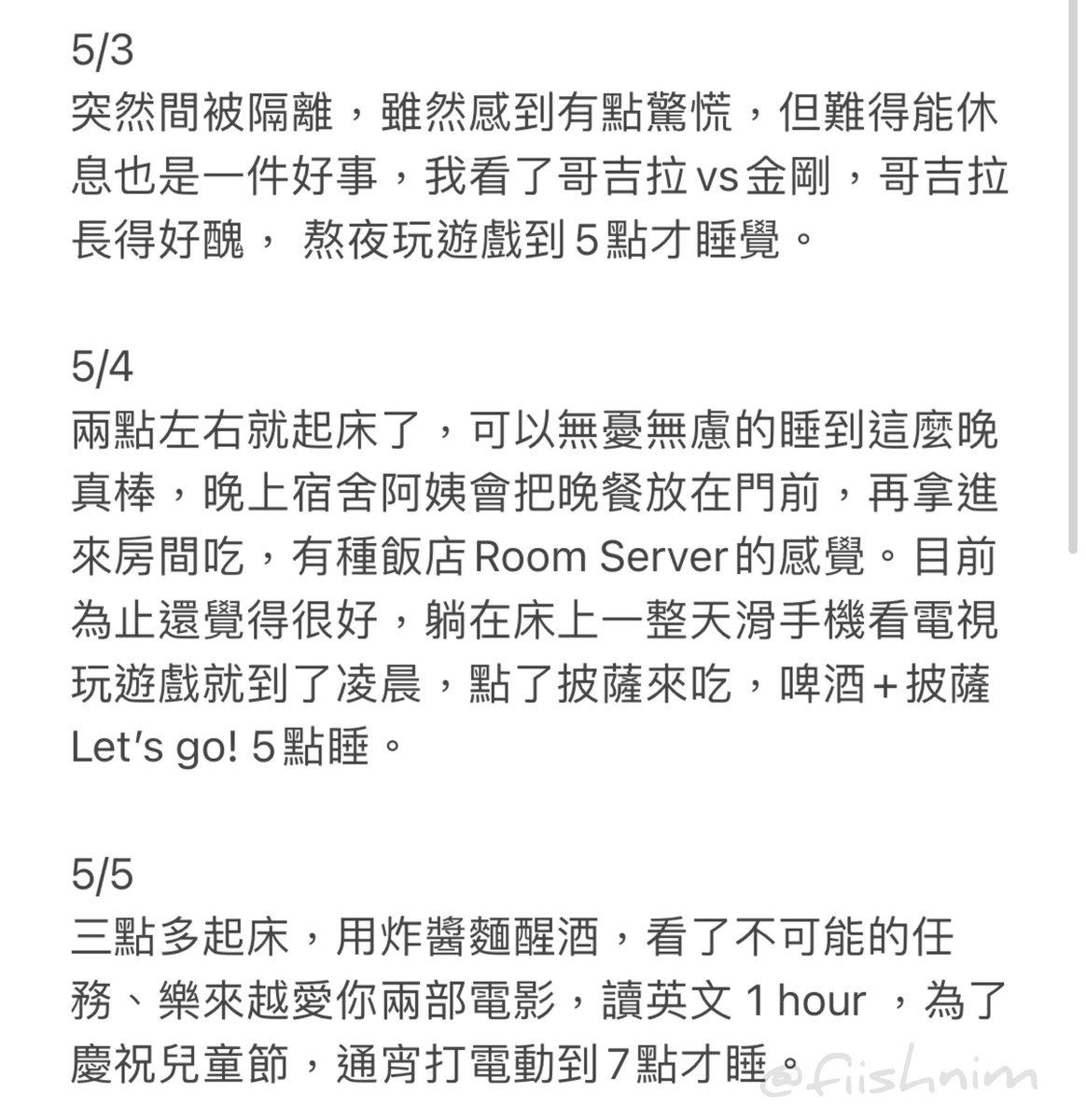 [分享] 210503-12 銀赫的居家隔離日記