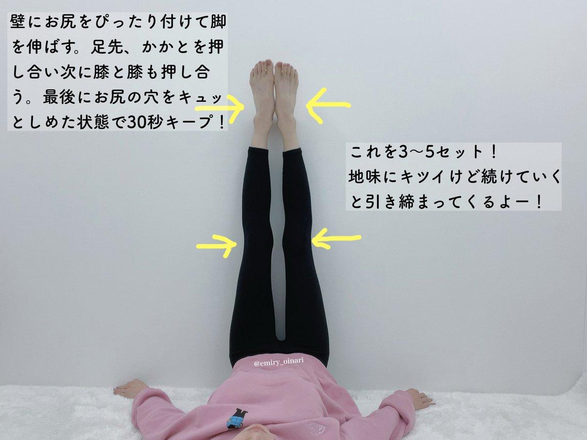 やる前と後では下半身の軽さが全然違う?浮腫みもとれる簡単脚トレ!