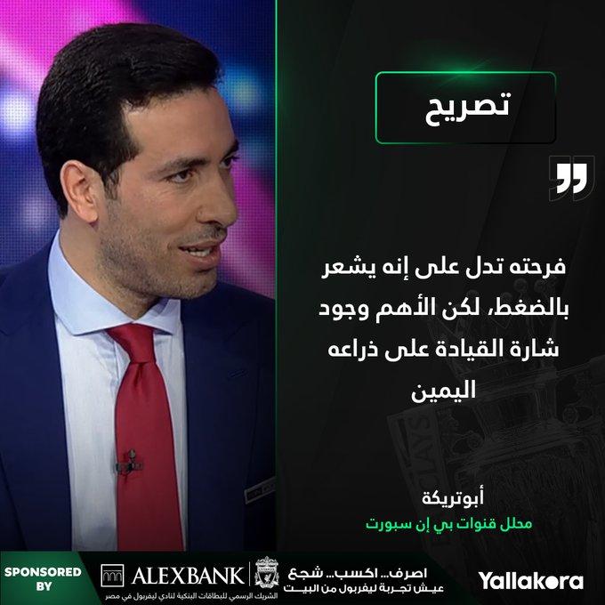 أبو تريكة عبر BeIN Sports عن هدف محمد صلاحفرحته