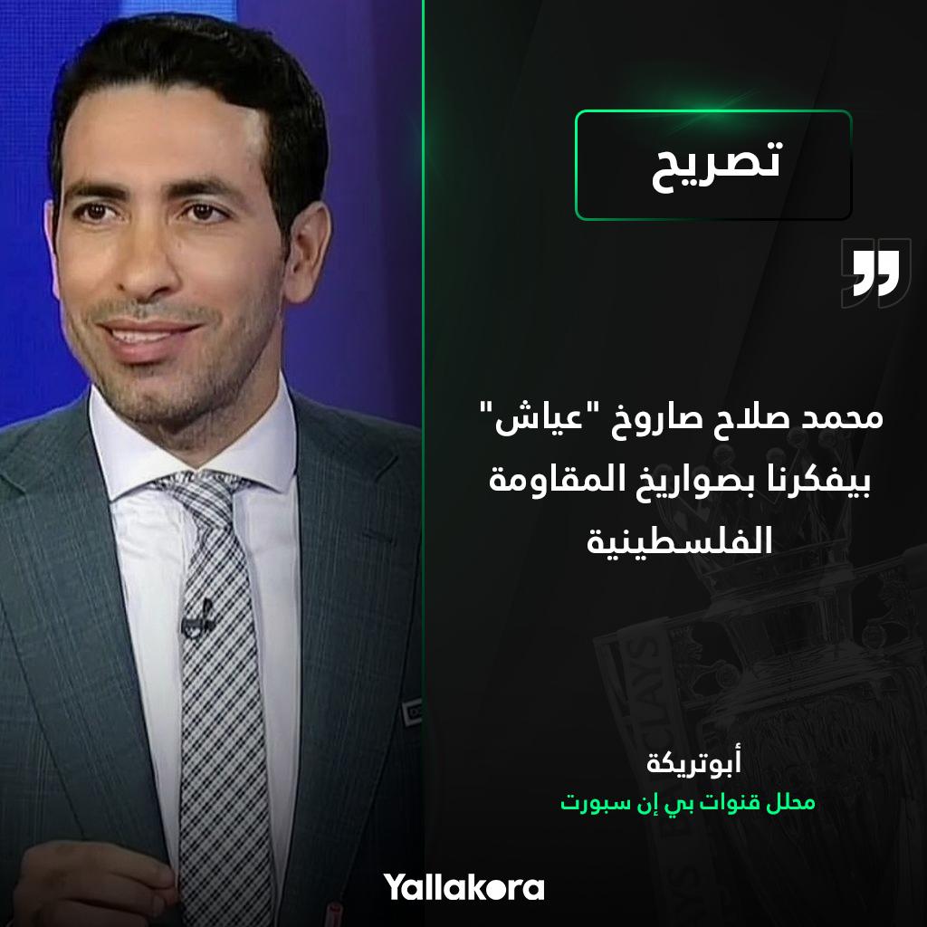 أبو تريكة عبر BeIN Sports عن هدف محمد صلاح محمد