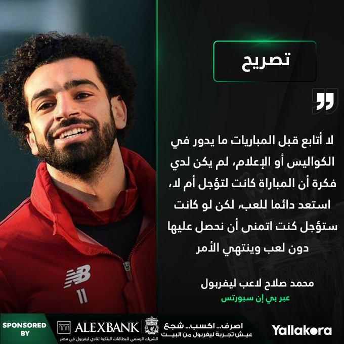 محمد صلاح: لا أتابع قبل المباريات ما يدور في