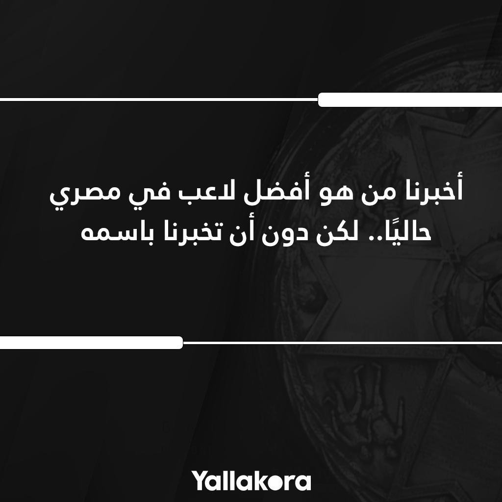أخبرنا من هو أفضل لاعب في مصردون أن تخبرنا